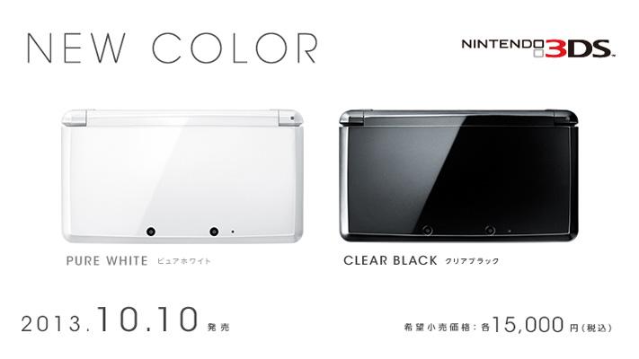 ニンテンドー3DS - ピュアホワイト、クリアブラック