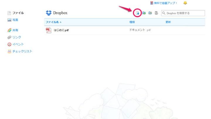 Dropbox_WiiU_02