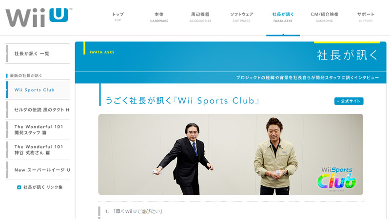 IwataAsks_WiiU_WiiSportsClub