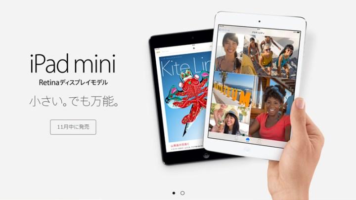 iPadmini_with_RetinaDisplay
