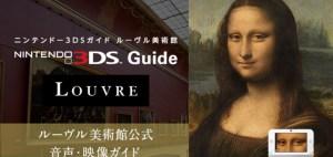 ニンテンドー3DSガイド ルーヴル美術館