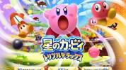 3DS『すれちがいMii広場』の「ピースあつめの旅」に新パネル『星のカービィ トリプルデラックス』が追加。通算4枚目のカービィパネル
