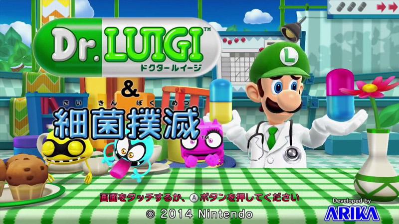 Dr. LUIGI & 細菌撲滅(ドクタールイージ)