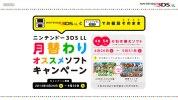 3DS LL本体を買って、任天堂オススメの対象ソフト1本を無料ダウンロード。「ニンテンドー3DS LL 月替わりオススメソフトキャンペーン」が2014年9月末まで
