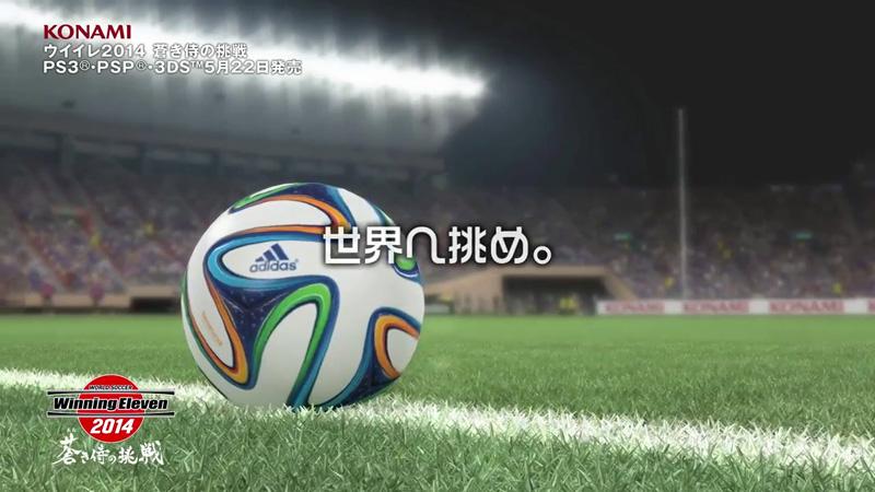 ワールドサッカーウイニングイレブン2014 蒼き侍の挑戦