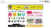 3DS LLの月替わりオススメソフトキャンペーン、6月は『ポケモンXY』『ポケモンアートアカデミー』など計5タイトルが対象