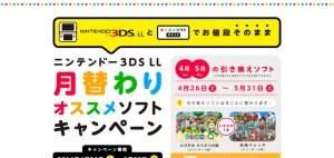 ニンテンドー3DS LL 月替わりオススメソフトキャンペーン