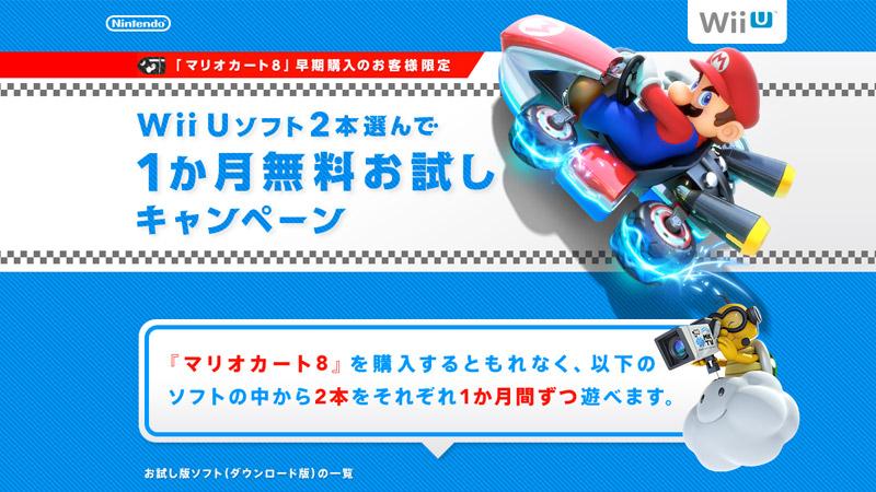 Wii Uソフト2本選んで1か月無料お試しキャンペーン: