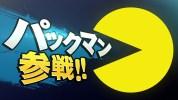 『スマブラ for 3DS/WiiU』にパックマンが参戦