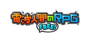 電波人間のRPG FREE!