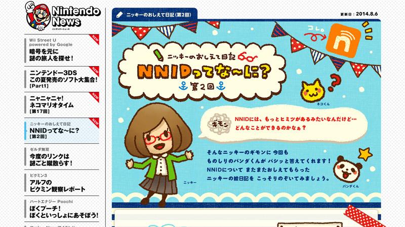 NintendoNews_20140806
