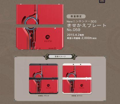 きせかえプレート No.059