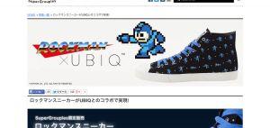 ロックマン × UBIQ スニーカー