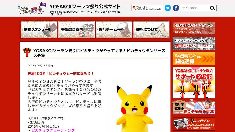 Yosakoi-soran_pikachu