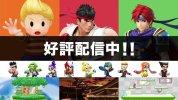 リュウやロイの追加、ロックマン、鉄拳、バーチャファイターからMiiコスチュームなど『スマブラ3DS/WiiU』6月の新要素