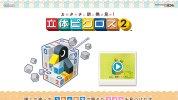帰ってきた『立体ピクロス』、3DS『カタチ新発見!立体ピクロス2』が任天堂から発表。6年半ぶりの新作は『amiibo』にも対応