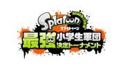 WiiU『スプラトゥーン』、日本最強小学生を決めるトーナメントがWHF2016で開催