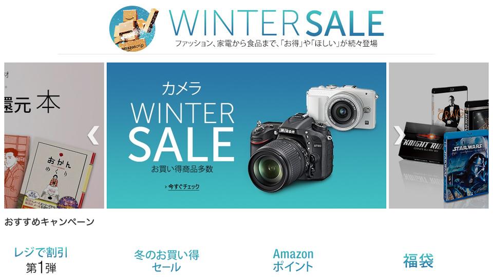 Amazon_Winter_Sale_2015