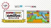 任天堂、『amiibo』購入でWiiU/3DS『ミニマリオ&フレンズ amiiboチャレンジ』がもらえるキャンペーン