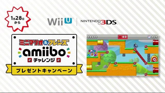 ミニマリオ&フレンズ amiibo チャレンジ