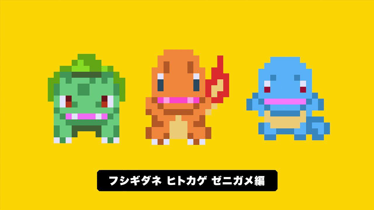 スーパーマリオメーカー - キャラマリオ「フシギダネ」「ヒトカゲ」「ゼニガメ」