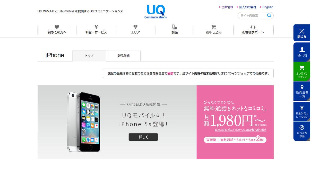 UQ mobile - iPhone 5s