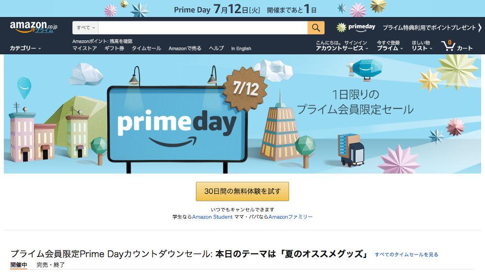 Amazon_PrimeDay_2016_2