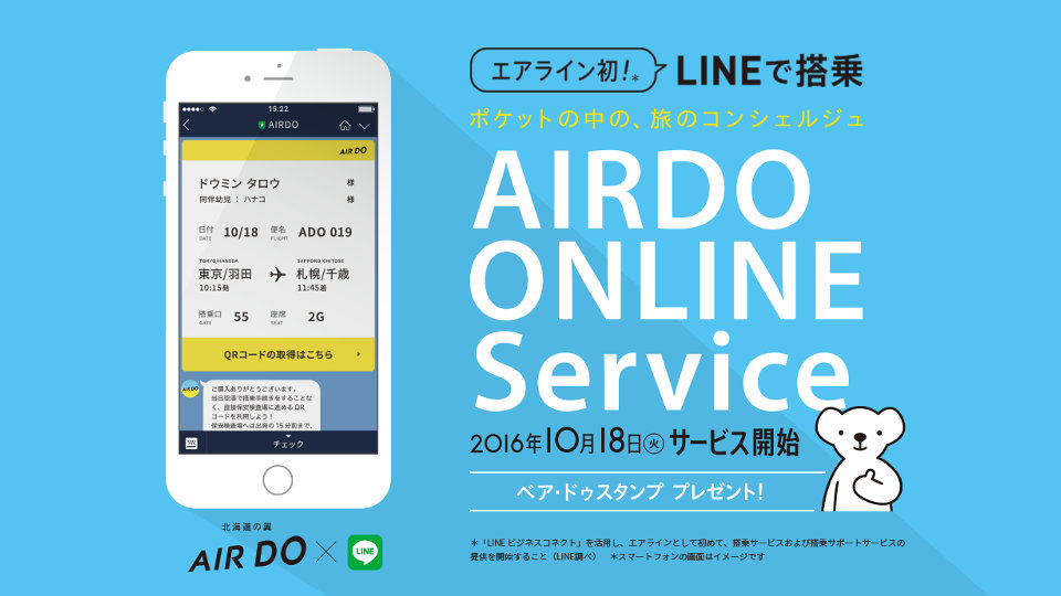 AIRDO Online Service エア・ドゥ オンライン サービス