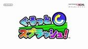 任天堂、「水」を操作する傾きウォーターアクション『ぐるっとスプラッシュ!』を3DS DLソフトとして12月に配信
