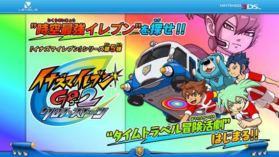 3DS イナズマイレブンGO2 クロノ・ストーン