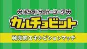 [3DS]『ポケットサッカーリーグ カルチョビット』のエキシビションマッチ、芸人対戦編