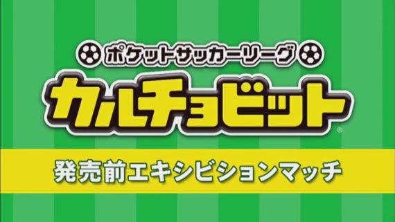 3DS ポケットサッカーリーグ カルチョビット エキシビションマッチ 芸人対戦篇