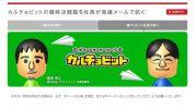 [3DS] 日刊カルチョビットWebは13日オープン、スペシャルチーム配信日など『カルチョビット』公式サイトが更新