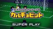 [3DS] 華麗なパスワークや個人技を収録した『ポケットサッカーリーグ カルチョビット』スーパープレイムービー