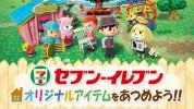 3DS『とびだせ どうぶつの森』、セブンイレブンコラボアイテムの受け取り方法
