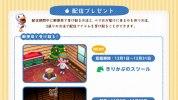 3DS『とびだせ どうぶつの森』、12月の配信プレゼントは「きりかぶのスツール」