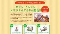 3DS とびだせ どうぶつの森 × セブンイレブン オリジナルアイテム