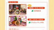 3DS『とびだせ どうぶつの森』、手紙で受け取る1月の配信プレゼント「かがみもち」