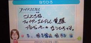 3DS FE覚醒 いつの間に交換日記