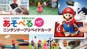 任天堂、3DS用ARカメラアプリ『いっしょにフォト スーパーマリオ』付きのニンテンドープリペイドカードを発売