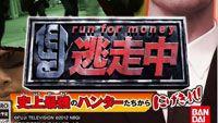 3DS 逃走中 史上最強のハンターたちからにげきれ!
