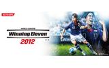 [3DS] ワールドサッカー ウイニングイレブン 2012