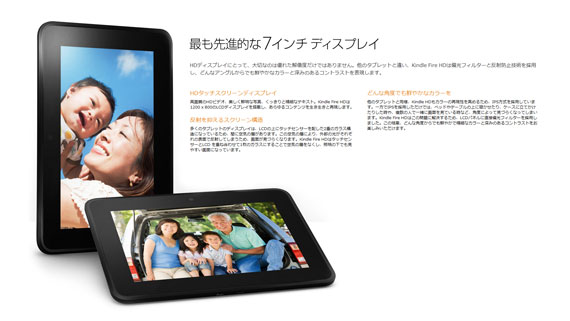 Amazon_KindleFireHD