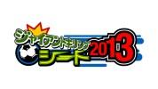 『ジャイアントキリングシート』、5年目が開幕。今年の参加クラブは仙台、柏、東京、広島