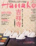 Hanako (ハナコ) 2012年 3/8号 [雑誌  /