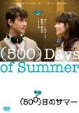 (500)日のサマー [DVD  / ジョセフ・ゴードン=レヴィット、ズーイー・デシャネル、マーク・ウェブ
