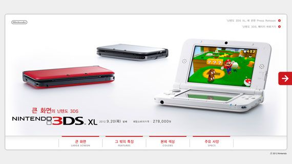Nintendo 3DS XL Korea