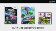 任天堂、定番の『3Dマリオ』『マリオカート』『Wii Party』もWii U向けに開発中。E3でプレイアブル出展予定。『3Dマリオ』担当は東京制作部