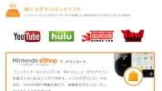 Wii U、「Hulu」に加えて「YouTube」アプリも発売日の12月8日から配信開始。「出前館」「YNN」アプリもリリース予定