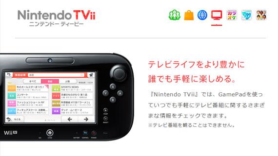 WiiU_NintendoTVii_jpn